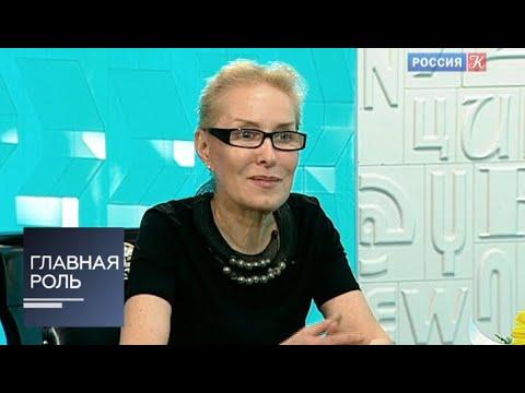 Главная роль. Ольга Свиблова. Эфир от 06.06.2013