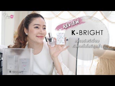REVIEW    K-Bright สกินแคร์พรีเมี่ยม กับเทคโนโลยีล้ำสุด    NinaBeautyWorld - วันที่ 09 Aug 2018