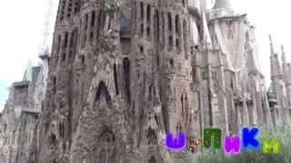 Шупики. 3 серия. Барселона. Саграда фамилия.(Шупики. 3 серия. Саграда фамилия, Барселона Sagrada familia, Barcelona. Больше видео в официальном сообществе