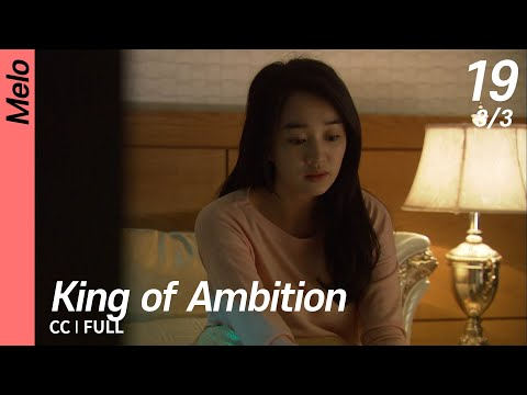 [CC/FULL] King of Ambition EP19 (3/3) | 야왕