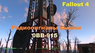 Радиосигналы вышки 0BB-915 сигнал бедствия, оповещение гражданской обороны, сигнал рейдера Fallout 4