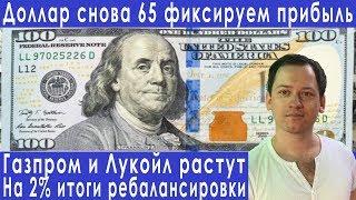 Смотреть видео Доллар сегодня растет последние новости с биржи прогноз курса доллара евро рубля валюты на июнь 2019 онлайн