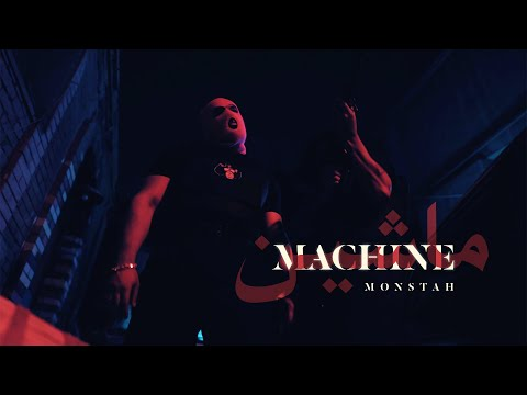 Monstah (EG) – Machine | ماشين