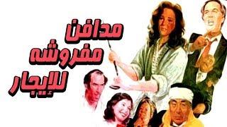 فيلم مدافن مفروشة للايجار | Madafen Mafrosha Llegar Movie