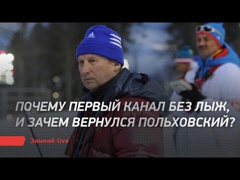 Кто и за что ненавидит Владимира Драчева? Зимний Live