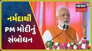 PM Modiએ Narmada Dam પર કહ્યું, 'Sardar સાહેબનું સ્વપ્ન તેમની આંખો સામે પૂર્ણ થયું'