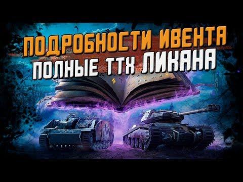 Подробности ИВЕНТА и полные параметры ЛИКАНА! Как бесплатно получить танк? / Wot Blitz