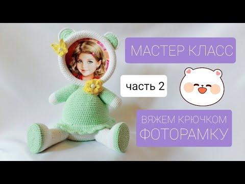 Вяжем крючком фоторамку. АВТОРСКИЙ МК.ч.2(ножки,ручки,ушки) / Crochet a photo frame. MK. CH. 2
