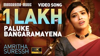 Paluke Bangaramayena | Video Song With Lyrics | Amritha Suresh