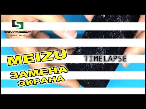 Ремонт телефонов Симферополь | Замена стекла Meizu экран в сборе