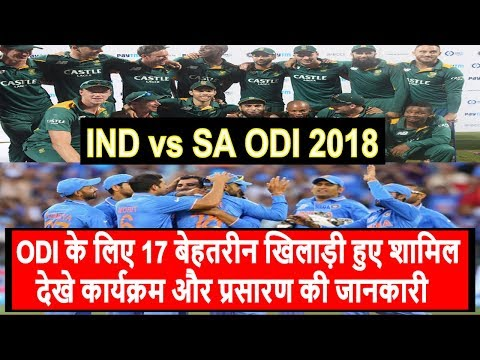 Ind vs sa odi 2018 :Includes 17 great players for ODI series, watch programs and information