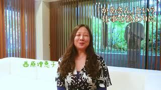 【西原理恵子】かあさんという仕事が終わってしまった 西原理恵子 検索動画 10