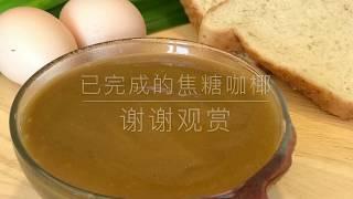 Caramel Kaya 焦糖咖椰