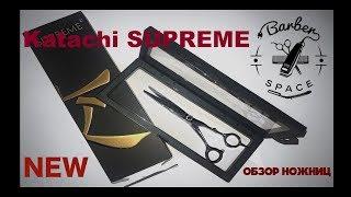 Katachi SUPREME - Обзор ножниц l Barber Space - STAFF