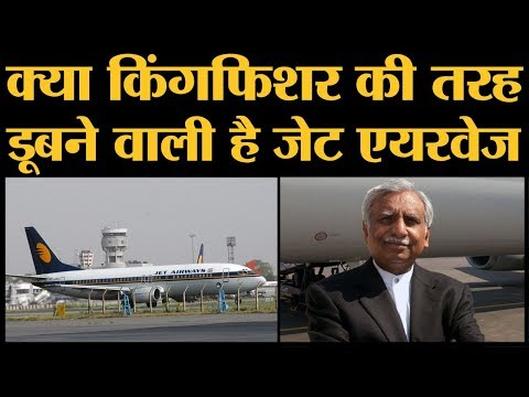 Jet Airways Crisis क्या Naresh Goyal का हाल Kingfisher वाले Vijay Mallya जैसा होने वाला है