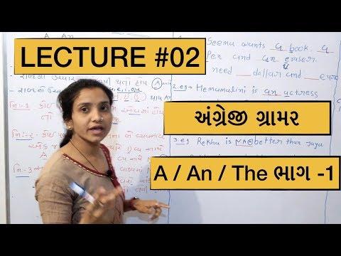 English grammar in gujarati - Articals A,an,the part -1  | LECTURE # 02