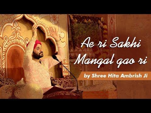 Ae Ri Sakhi Mangal Gao Ri | Shree Hita Ambrish Ji | Latest New Bhajan