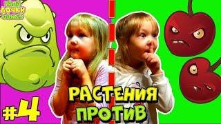 ПРИКЛЮЧЕНИЯ РАСТЕНИЯ против ЗЕЛЕНЫХ Защита Дома #4! Развлекательное видео детям. Игровой мультик