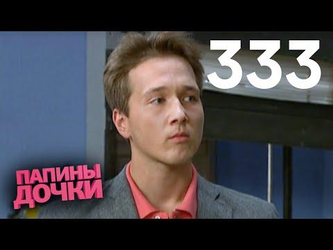Папины дочки | Сезон 17 | Серия 333