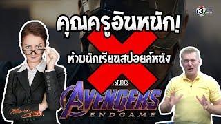 ห้ามสปอยล์หนัง อินมาก ๆ ทำลายสถิติแบบย่อยยับ ภาษาอังกฤษว่าอย่างไร  #AvengersEndgame
