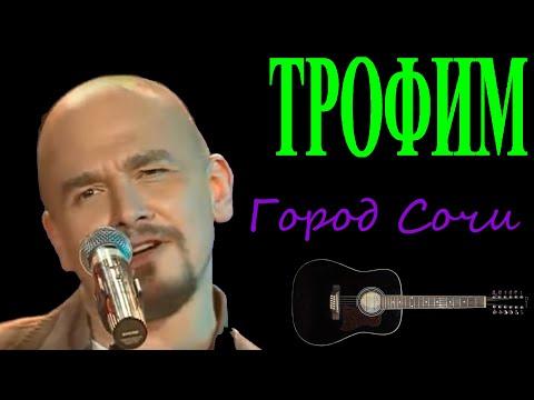 Текст песни(слова) Трофим (Сергей Трофимов) - Снегири