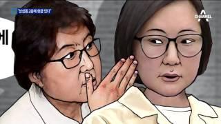 """""""삼성동 집에 현금"""" 귓속말…장시호 폭로"""