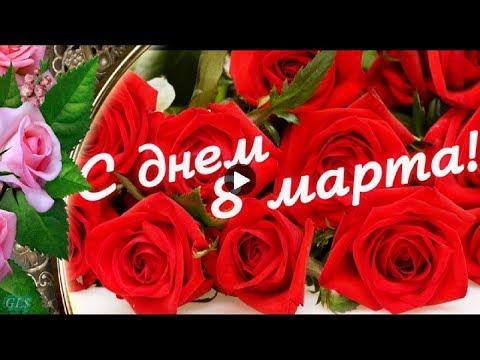 Праздник 8 МАРТА March 8 Очень красивые поздравления женским днем 8 марта Музыкальные видео открытки