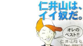 仁井山 feat.GREAT G ジンギスカン ☆お仕事のご依頼などはこちらへ http...