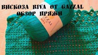 Вискоза Riva от  Gazzal \\ Обзор пряжи