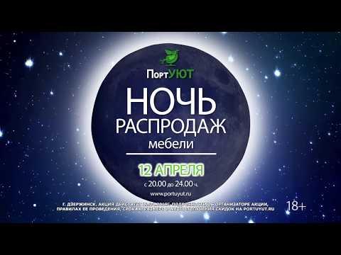 Ночь распродаж мебели Дзержинск