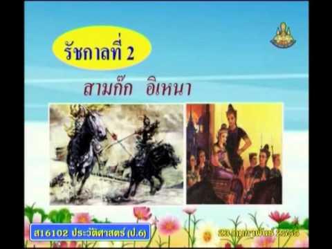 120 P6his 550223 D historyp 6 ภูมิปัญญาไทยสมัยรัตนโกสินทร์ สมัยประชาธิปไตย พ.ศ.2475