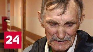 Ветеран труда попал на скамью подсудимых за аленький цветочек - Россия 24