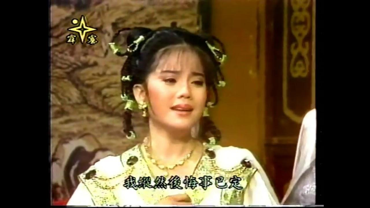 楊懷民1985年葉青歌仔戲《巫山一段雲》天鵬替妳去安排/曲調:七字調 - YouTube