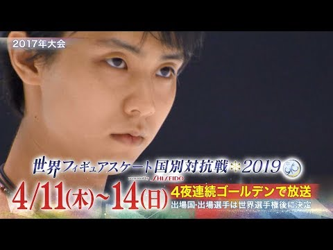 羽生結弦 世界フィギュアスケート CM スチル画像。CM動画を再生できます。