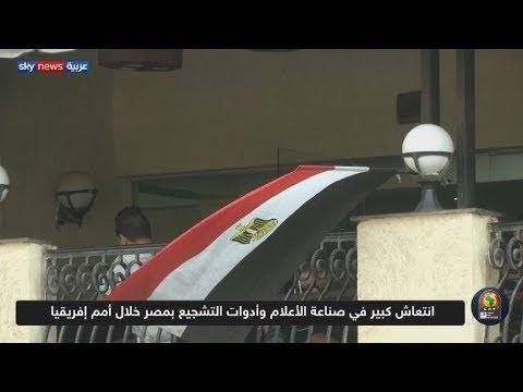 أمم أفريقيا.. انتعاش صناعة الأعلام وأدوات التشجيع في مصر  - نشر قبل 4 ساعة