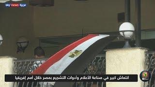 أمم أفريقيا.. انتعاش صناعة الأعلام وأدوات التشجيع في مصر