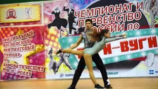 Ноги - акробатический рок-н-ролл - ОТКРЫТЫЙ ЧЕМПИОНАТ РОССИИ ПО БУГИ-ВУГИ 2016