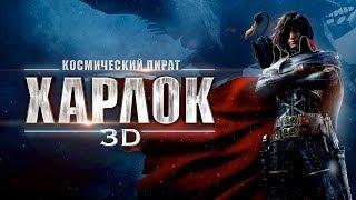 Космический пират Харлок 3D - Официальный трейлер