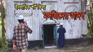 পুরস্কারপ্রাপ্ত ইসলামিক বাংলা শর্ট ফিল্ম
