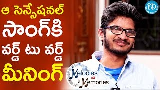 Lyricist Ananta Sriram Says Word to Word Meaning Of A Sensational Song || Memories & Melodies #3