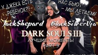 Нас бьют - мы летаем! ● Black&Jack [Dark Souls III] Part 5! Лучшие моменты!