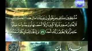 سورة الكهف بصوت الشيخ  عادل ريان