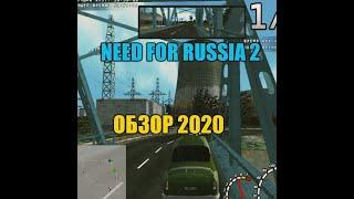 ОТЕЧЕСТВЕННЫЙ АВТОПРОМ В ГОНКАХ - Обзор #2 - Need For Russia 2
