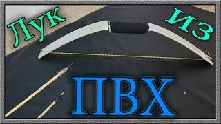 Как сделать мини лук из пвх трубы + Стрелы