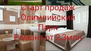 Александровский сад Адлер|Олимпийский парк |Купить квартиру с ремонтом от 2.3млн|Адлер Сочи