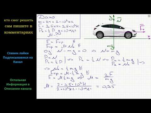 Физика Автомобиль массой 2 т развивает силу тяги 3,5 кН. Каков коэффициент трения ведущих колес о