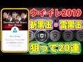 #488【ウイイレアプリ2018】ウイイレ2019で新黒玉・新雷黒玉を狙って20連!!!