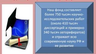 Научная электронная библиотека диссертаций и авторефератов