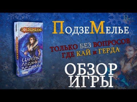 Подземелье Царство Ледяной Ведьмы Обзор игры