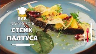 Как приготовить палтус? Вкусный рецепт палтуса с гарниром из овощей и цитрусов